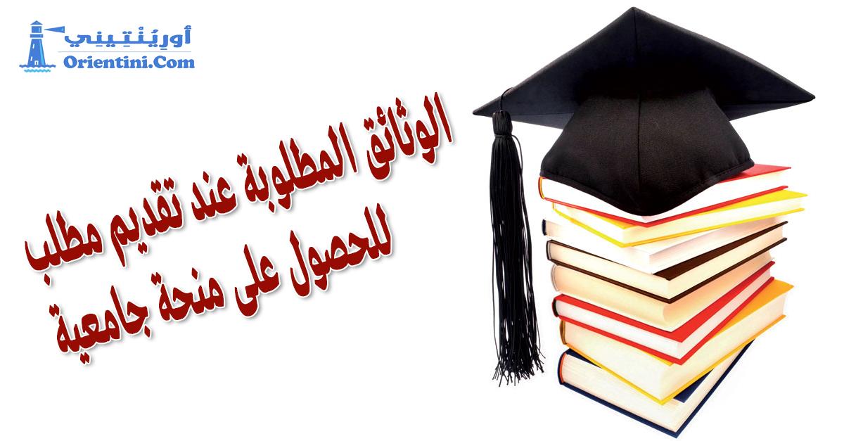 http://orientini.com/uploads/demande_de_bourse_universitaire_tunisie.png