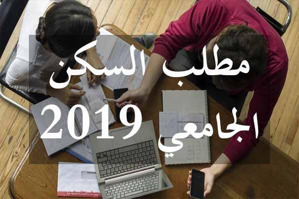 http://orientini.com/uploads/demande_foyer_documents_2019_2020.jpg