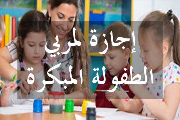 http://orientini.com/uploads/educateur_enfance_licence.jpg