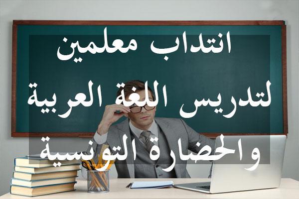 http://orientini.com/uploads/enseignant_arabe.jpg