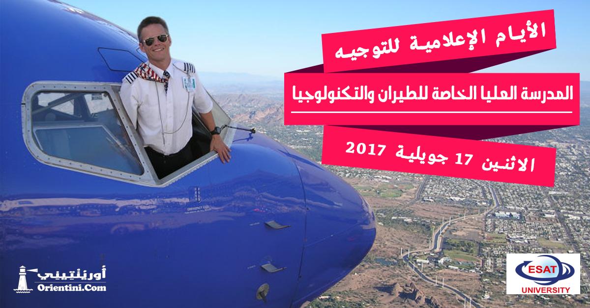 Les journées d'orientation universitaire à l'ESAT Tunis