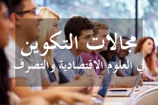 http://orientini.com/uploads/etude_economie_gestion.jpg