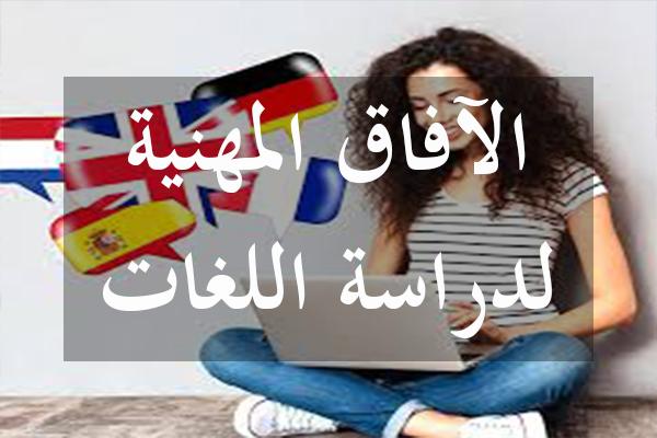 http://orientini.com/uploads/etude_langues_emplois.png
