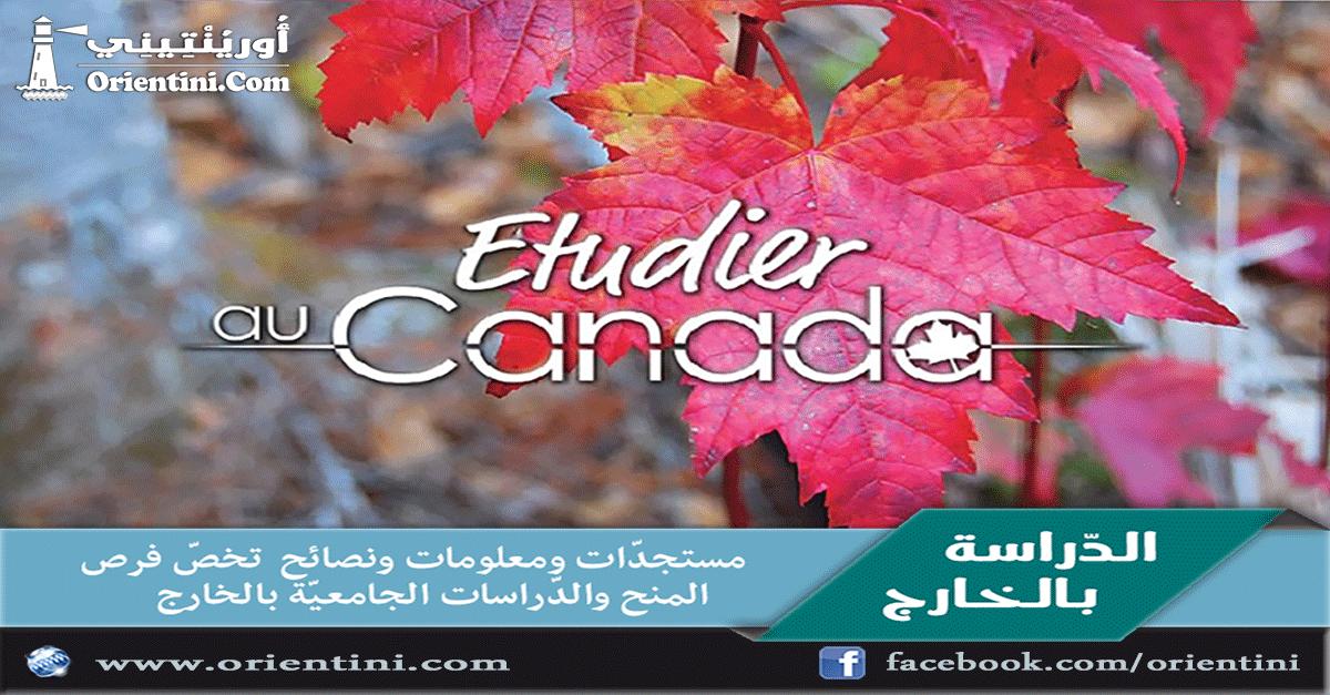 http://orientini.com/uploads/etudier_canada_orientini.com.png