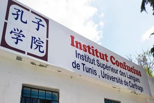 http://orientini.com/uploads/institut_Confucius.png