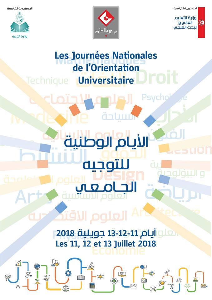http://orientini.com/uploads/journees_orientatios_mesrs_me_tunisie_2018.jpg