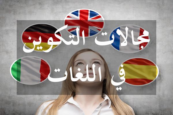 http://orientini.com/uploads/langues_etrangers.png