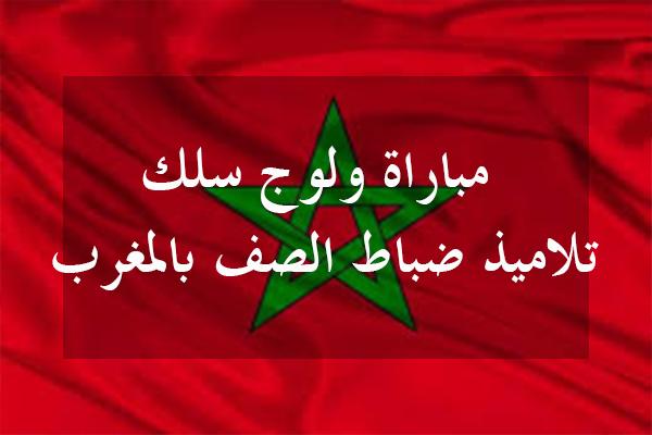 http://orientini.com/uploads/maroc_arme.png