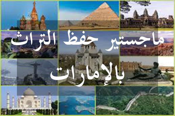 http://orientini.com/uploads/master_reservation_patrimoine.jpg