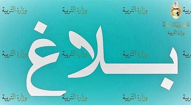 http://orientini.com/uploads/ministere_de_l_education_mouvement_des_inspecteurs_Tunisie_2018.jpg