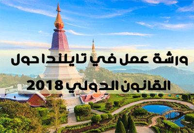 http://orientini.com/uploads/orientini.com_droit_publique_thailand_2019.png