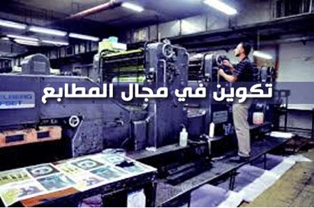 تدريب مهني في مجال المطابع