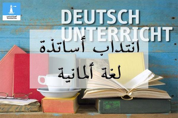 http://orientini.com/uploads/orientini_profs_allemand.jpg