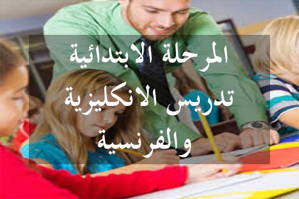 http://orientini.com/uploads/primaire_eduation.png