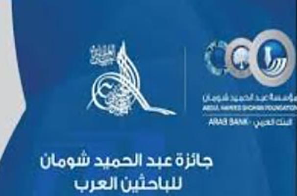 http://orientini.com/uploads/prix_chercheur_arabe.png