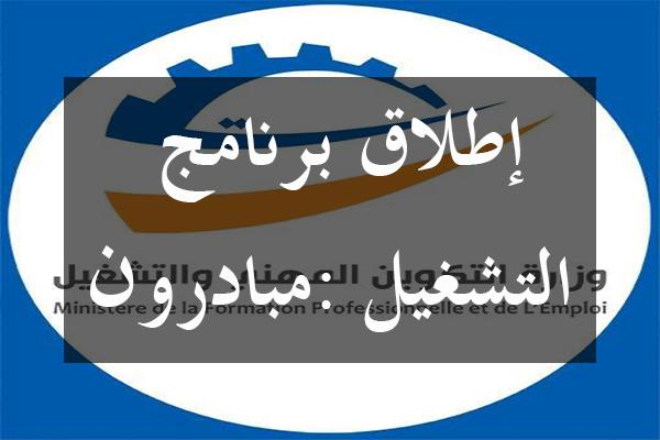 http://orientini.com/uploads/programme_moubediroun.png