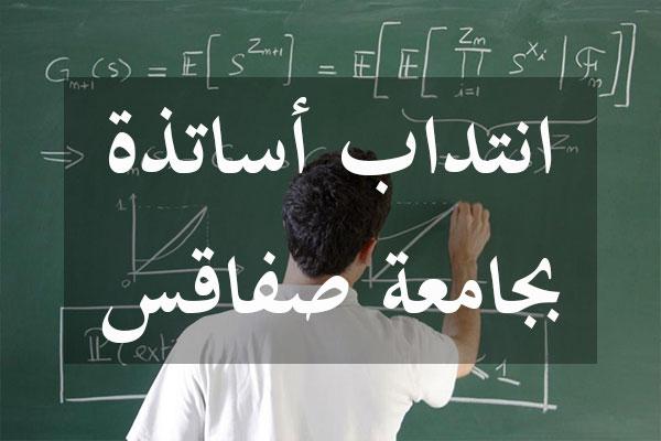 http://orientini.com/uploads/recrutement_prof_universite_sfax.jpg