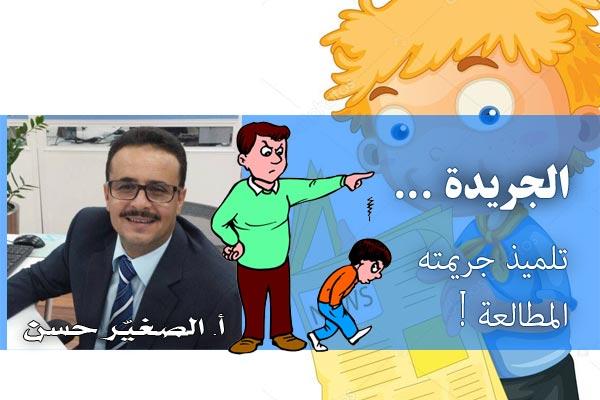 http://orientini.com/uploads/sghaier_hassan_jarida.jpg