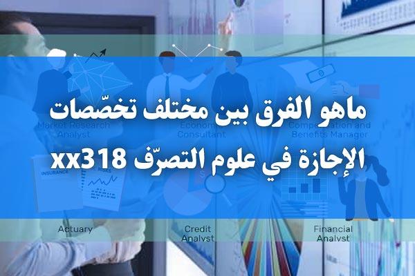 https://orientini.com/uploads/10318_licence_en_sciences_de_gestion_en_tunisie.jpg