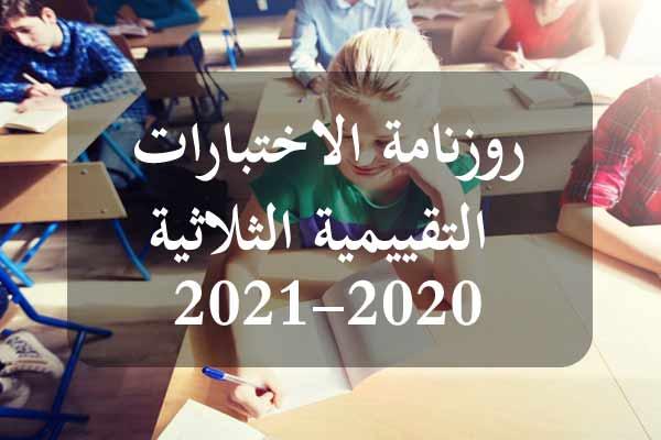 https://orientini.com/uploads/Orientini.com_calendrier_examen_primaire_2020.jpg