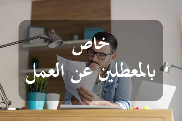 https://orientini.com/uploads/Orientini.com_chomeur_tunisie_2020.jpg