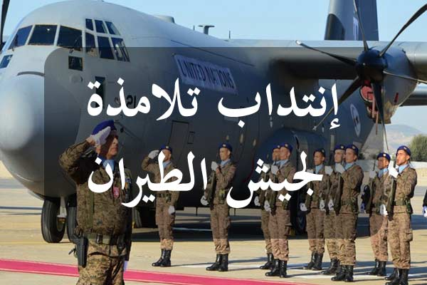 https://orientini.com/uploads/Orientini.com_concours_armee_air_tunisie_2020.jpg