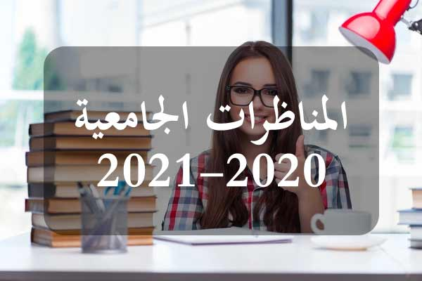 https://orientini.com/uploads/Orientini.com_concours_universitaire_Gafsa_2020.jpg