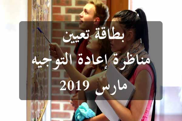 https://orientini.com/uploads/Orientini.com_resultat_reo_tunis_elmanar_2019.jpg