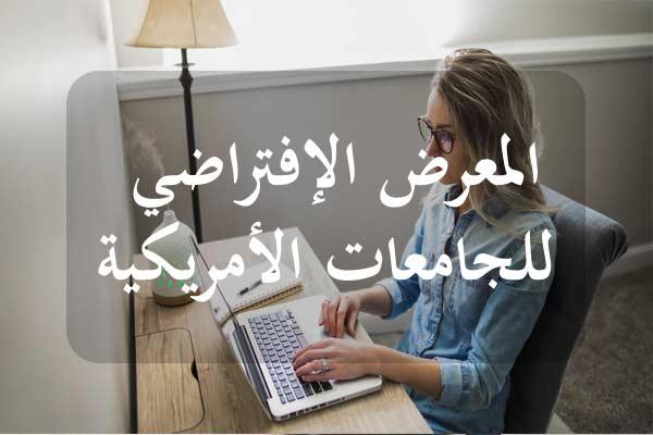 https://orientini.com/uploads/Orientini.com_salon_universitaire_usa_2020.jpg