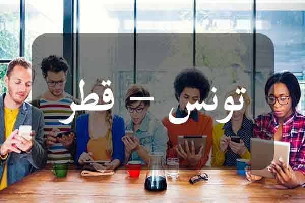 https://orientini.com/uploads/Orientini.com_tunisie_qatar_2019.jpg