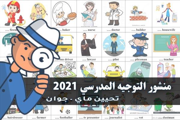https://orientini.com/uploads/circulaire_orientation_scolaire_2021_mai.jpg