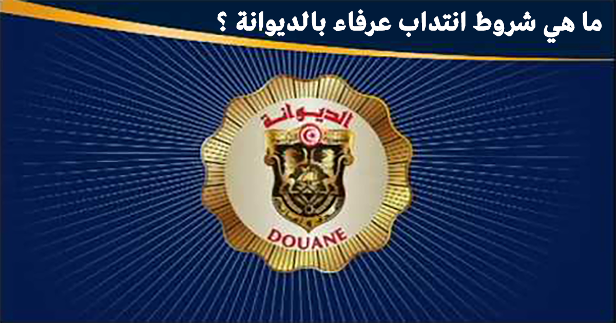 https://orientini.com/uploads/concours_douane_tunisie_recrutement_sergents.png