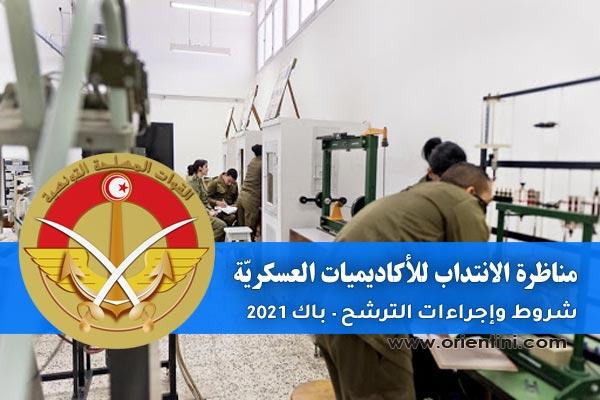 https://orientini.com/uploads/concours_entree_academies_militaires_2021_orientini.com.jpg