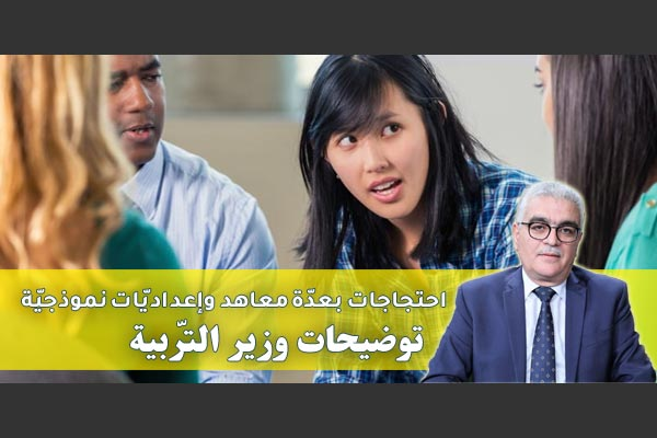https://orientini.com/uploads/conflits_lycees_coleges_pilotes_tunisia_2021.jpg