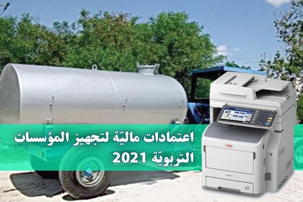 https://orientini.com/uploads/education_investmens_tunisia_2021.jpg
