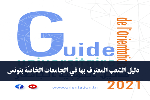https://orientini.com/uploads/guide_orientation_2021_orientini_filiere_habilitees_prive.png