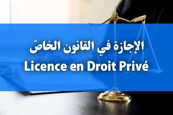 https://orientini.com/uploads/licence_en_droit_prive.jpg