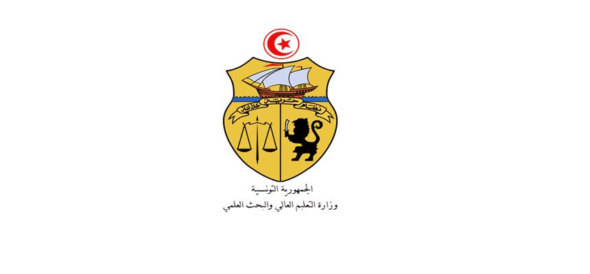 Aarda Info الصور والأفكار حول مناشير وزارة التعليم العالي والبحث العلمي بتونس 2018