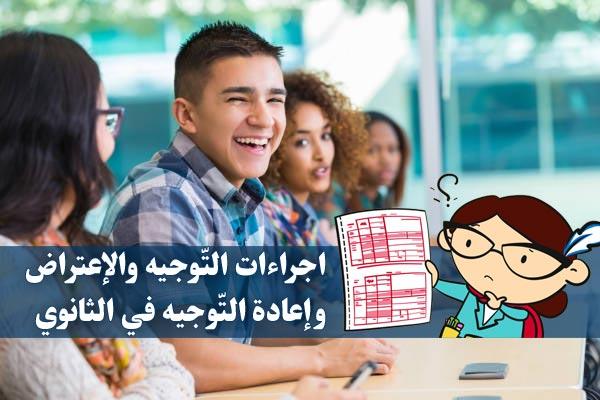 https://orientini.com/uploads/orientation_reorientation_scolaire.jpg