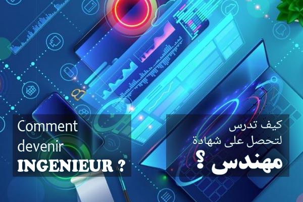 https://orientini.com/uploads/orientini_devenir_ingenieur.jpg