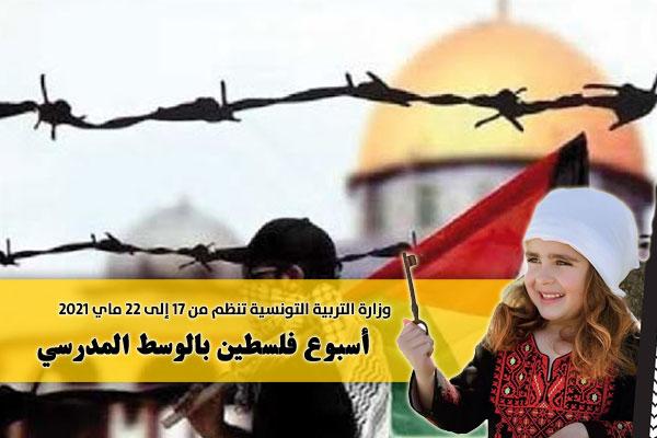 https://orientini.com/uploads/semaine_solidarite_palestine_tn.jpg