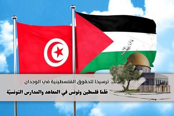 https://orientini.com/uploads/solidarite_palestine_tn.jpg