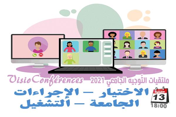 https://orientini.com/uploads/visio_conferences.png